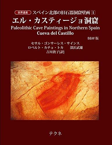 スペイン北部の旧石器洞窟壁画 第1巻: エル・カスティージョ洞窟