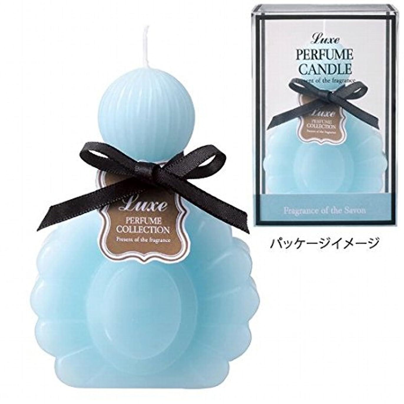 定常満足ヒュームカメヤマキャンドル(kameyama candle) パフュームキャンドル 「 サボン 」