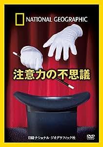 ナショナル ジオグラフィック 注意力の不思議 [DVD]