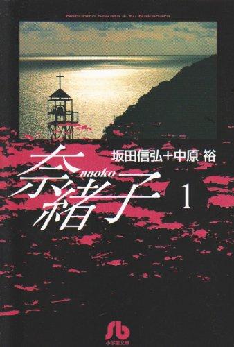 奈緒子 (1) (小学館文庫)