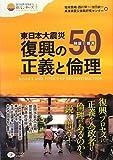 東日本大震災 復興の正義と倫理―検証と提言50 (クリエイツ震災復興・原発震災提言シリーズ)
