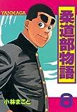 柔道部物語(8) (ヤンマガKCスペシャル (219))