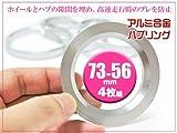 汎用 ハブリング 4枚セット【73-56mm】HUB Ring ステアリングのブレや振動を抑制!