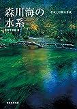 恒星社厚生閣 宇野木早苗 森川海の水系-形成と切断の脅威の画像