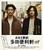 まほろ駅前多田便利軒 スペシャル・プライス[Blu-ray/ブルーレイ]