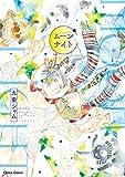 ムーンナイト【SS付き電子限定版】 (Charaコミックス)