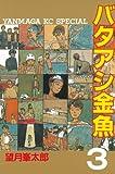 バタアシ金魚(3) (ヤングマガジンコミックス)