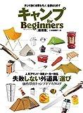 キャンプ for Beginners 最新版 (100%ムックシリーズ)