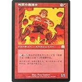 マジック:ザ・ギャザリング MTG 地震の魔道士 日本語 (MM) #020244 (特典付:希少カード画像) 《ギフト》