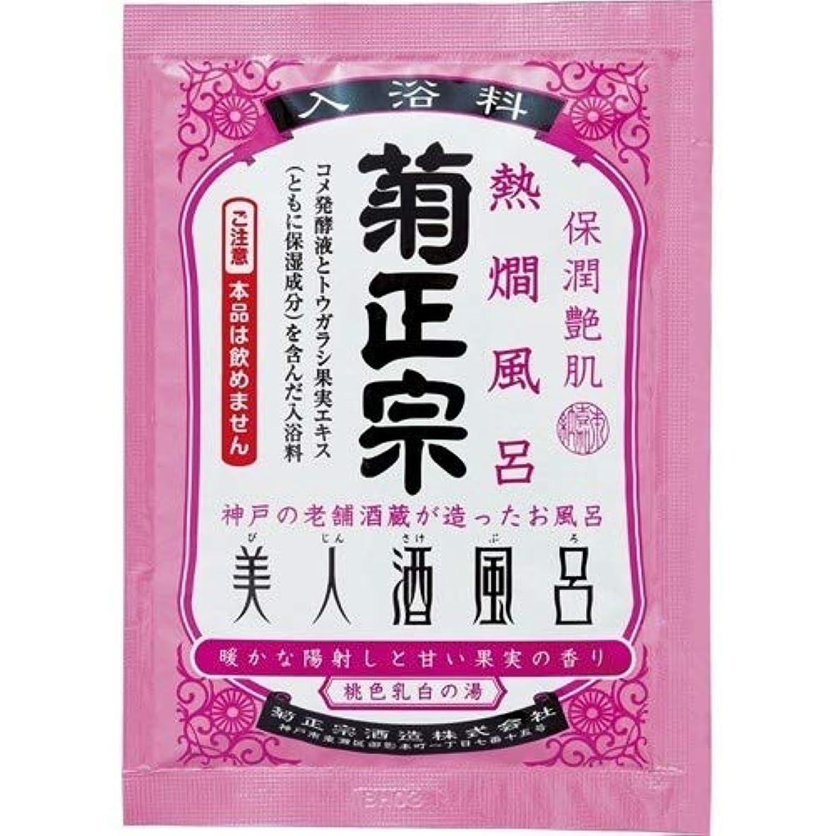 柔和媒染剤赤道菊正宗 美人酒風呂 熱燗風呂