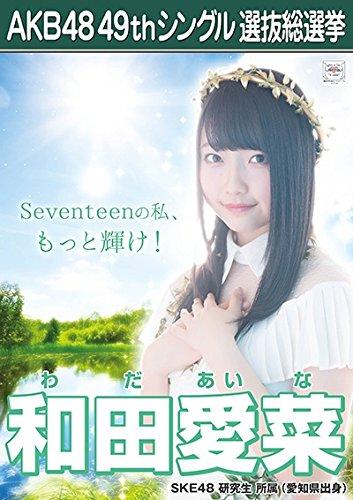 【和田愛菜】 公式生写真 AKB48 願いごとの持ち腐れ 劇場盤特典