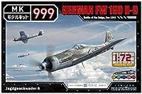 ウォルターソンズジャパン 1/72 モデルキット999シリーズ ドイツ軍 Fw190D-9 色分け済みプラモデル 55012