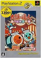 太鼓の達人 あっぱれ三代目 PlayStation 2 the Best