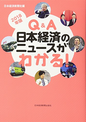 [画像:Q&A 日本経済のニュースがわかる!  2018年版]