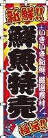 2 鮮魚特売  のぼり旗 600×1800 専用ポール(白色)付 3セット
