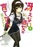 冴えない彼女の育てかた 恋するメトロノーム(1) (ビッグガンガンコミックス)