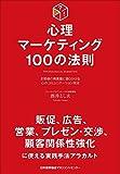 心理マーケティング100の法則