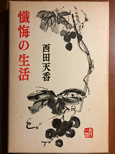 西田天香選集〈第1巻〉懺悔の生活 (1967年) -