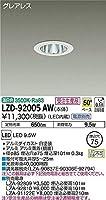 DAIKO LEDダウンライト (LED内蔵) 電源別売 グレアレス 温白色 3500K 埋込穴Φ75 LZD92005AW ※受注生産品