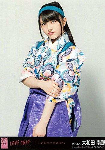 【大和田南那】 公式生写真 AKB48 「LOVE TRIP / しあわせを分けなさい」 劇場盤 岸が見える海からVer.
