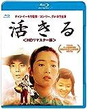 活きる <HDリマスター版> [Blu-ray]
