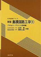 集積回路工学〈1〉プロセス・デバイス技術編 (大学講義シリーズ)