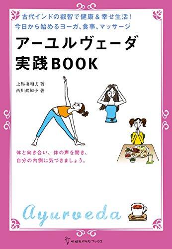 アーユルヴェーダ実践BOOK (地球丸からだブックス)