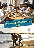 「広告会社、男子寮のおかずくん」劇場版[DVD]
