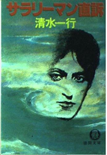 サラリーマン直訴 (徳間文庫)