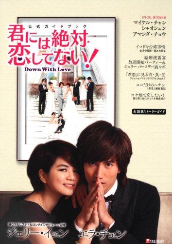 「君には絶対恋してない!〜Down with Love」公式ガイドブック