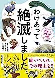 「わけあって絶滅しました。 世界一おもしろい絶滅したいきもの図鑑」販売ページヘ
