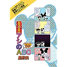 漫画アシのABC総集編その1 (ぽっぽこっこ)