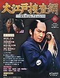大江戸捜査網 DVDコレクション 2014年 6/15号 [分冊百科]