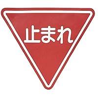 【事故を未然に防ぐ】止まれステッカー 横=200mm 縦=175mm  標識 交通安全 アスファルト・コンクリートなどに貼れます!! スコッチレーン