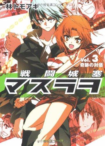 戦闘城塞マスラヲ〈Vol.3〉奇跡の対価 (角川スニーカー文庫)の詳細を見る