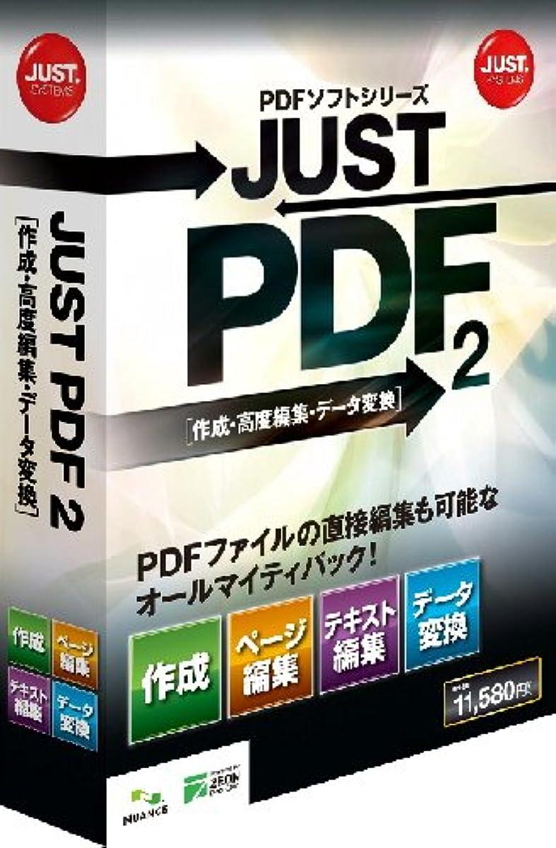 プロテスタントデザイナー信じるJUST PDF 2[作成?高度編集?データ変換]通常版