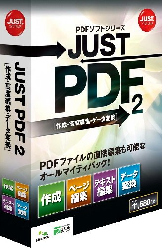 JUST PDF 2[作成・高度編集・データ変換]通常版 / ジャストシステム