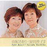 由紀さおり 安田祥子 2 12CD-1205