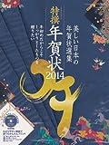特撰年賀状 2014 -午- (100%ムックシリーズ) 画像