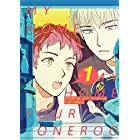 MY HOME YOUR ONEROOM 1【単話売】 (aQtto!)