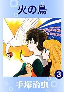 火の鳥 3巻 表紙画像