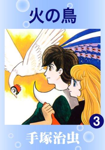 火の鳥 3の詳細を見る