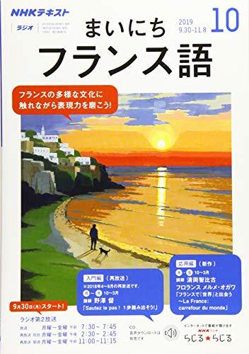 NHKラジオまいにちフランス語 2019年 10 月号 [雑誌]