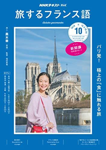 NHKテレビテレビ旅するフランス語 2018年 10 月号 [雑誌]