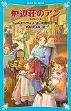 赤毛のアン[講談社]シリーズ 1-6巻セット