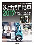 次世代自動車2017〔CD-ROM付〕
