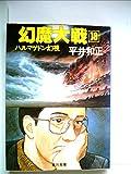 幻魔大戦〈18〉 (1982年) (角川文庫)