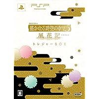 遙かなる時空の中で5 風花記(トレジャーBOX) - PSP