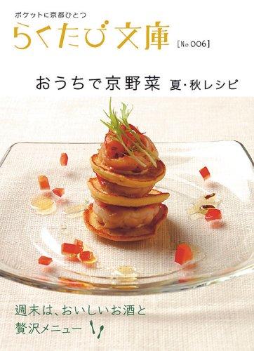 おうちで京野菜 夏・秋レシピ (らくたび文庫 No. 6)の詳細を見る