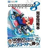 『マリオカート8』完全攻略本 (一般書)